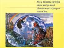 Але у божому світі був один чаклун,який дізнався про підступні плани Зла.