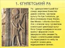 Ра - давньоєгипетський бог сонця, верховне божество давніх єгиптян. Центром к...
