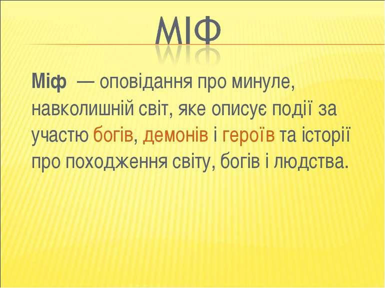 Міф — оповідання про минуле, навколишній світ, яке описує події за участю бо...