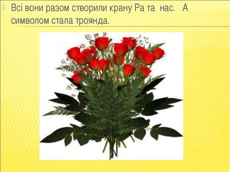Всі вони разом створили крану Ра та нас. А символом стала троянда.