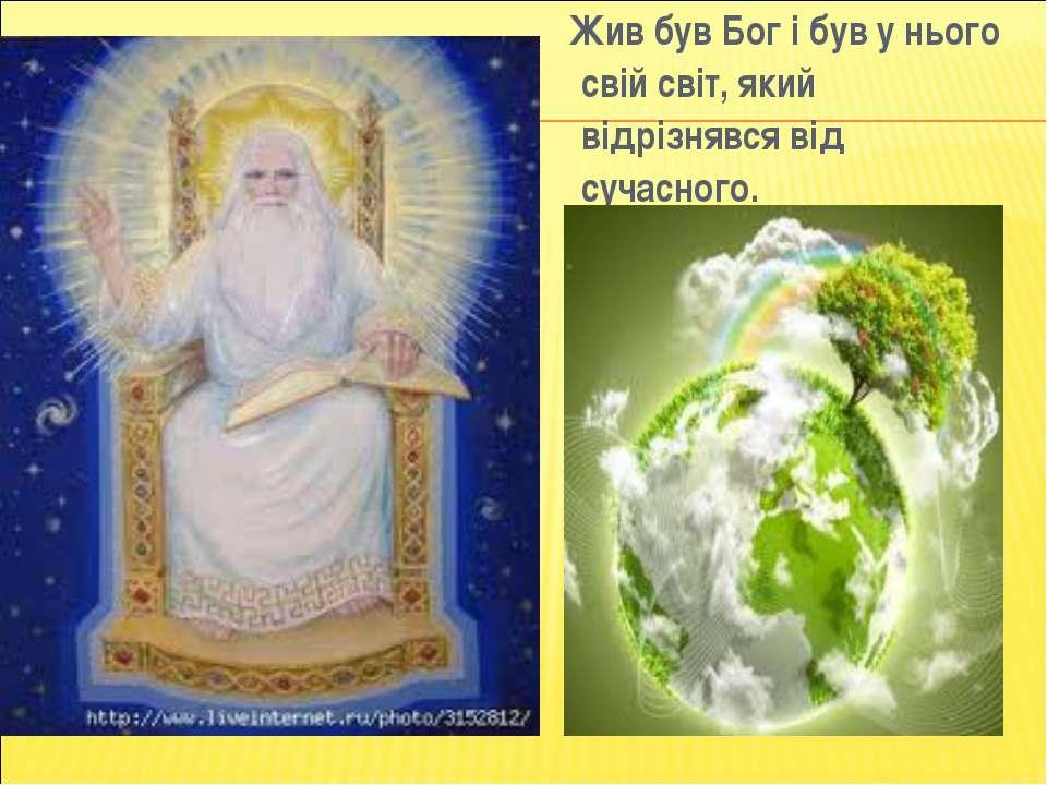 Жив був Бог і був у нього свій світ, який відрізнявся від сучасного.