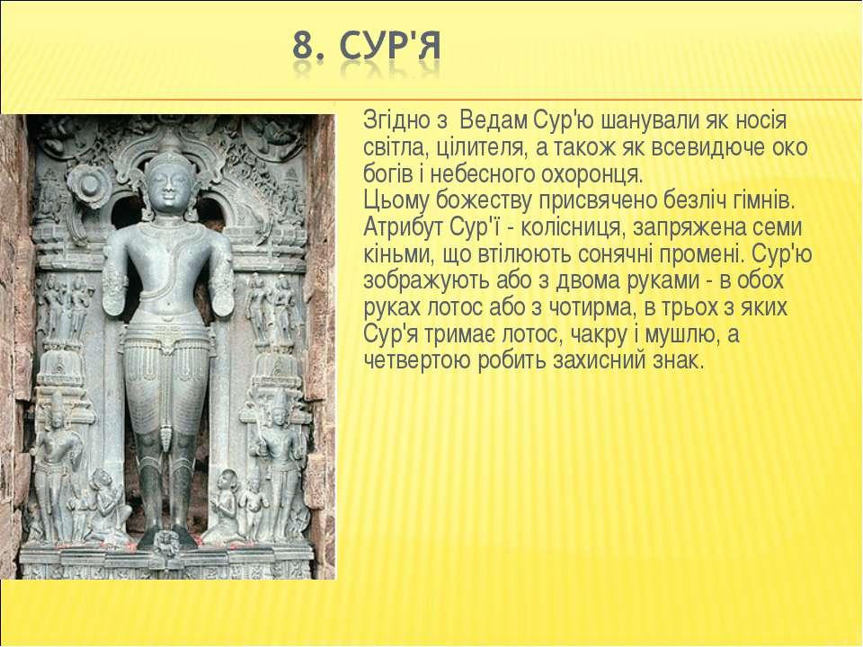 Згідно з Ведам Сур'ю шанували як носія світла, цілителя, а також як всевидюч...