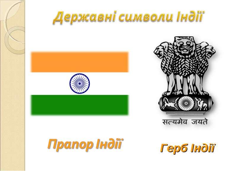Герб Індії
