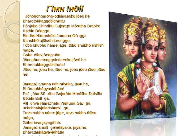 Гімн Індії Jônogônomono-odhinaeoko jôeô he Bharotobhaggobidhata! Pônjabo Shin...