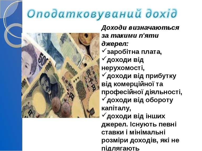 Доходи визначаються за такими п'яти джерел: заробітна плата, доходи від нерух...