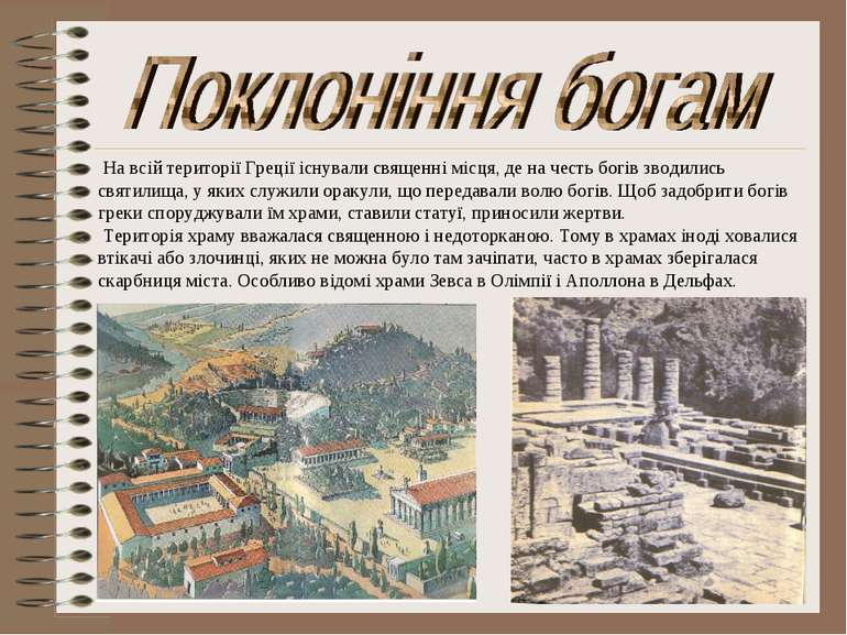 На всій території Греції існували священні місця, де на честь богів зводились...