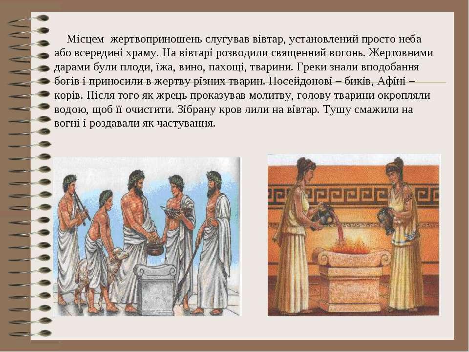 Місцем жертвоприношень слугував вівтар, установлений просто неба або всередин...