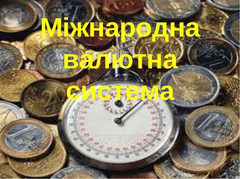 Міжнародна валютна система