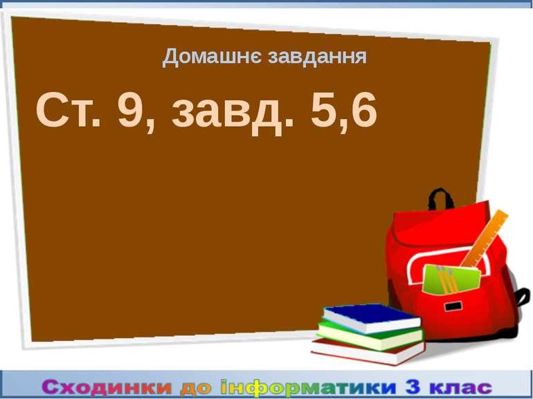Домашнє завдання Ст. 9, завд. 5,6
