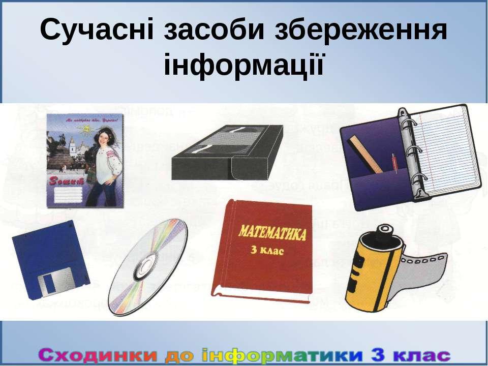 Сучасні засоби збереження інформації