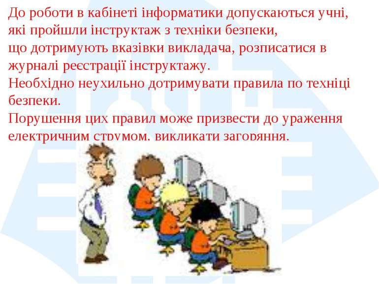 До роботи в кабінеті інформатики допускаються учні, які пройшли інструктаж з ...