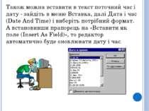 Також можна вставити в текст поточний час і дату - зайдіть в меню Вставка, да...