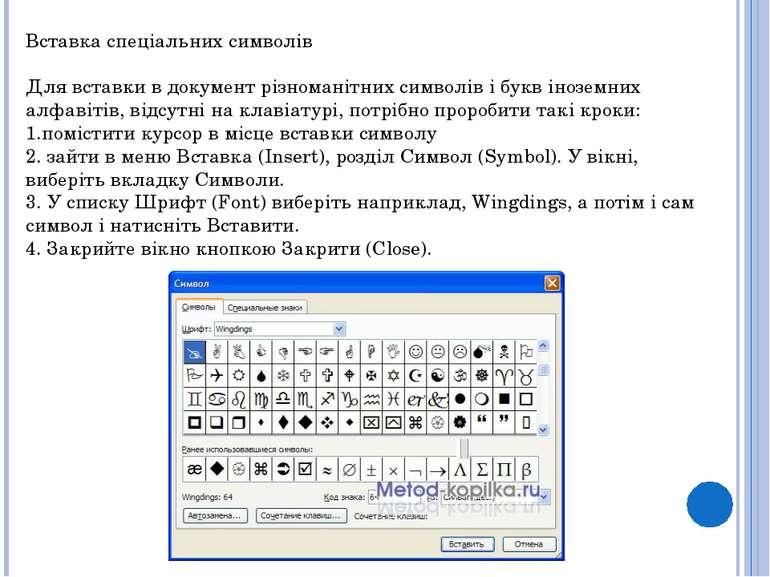 Вставка спеціальних символів Для вставки в документ різноманітних символів і ...