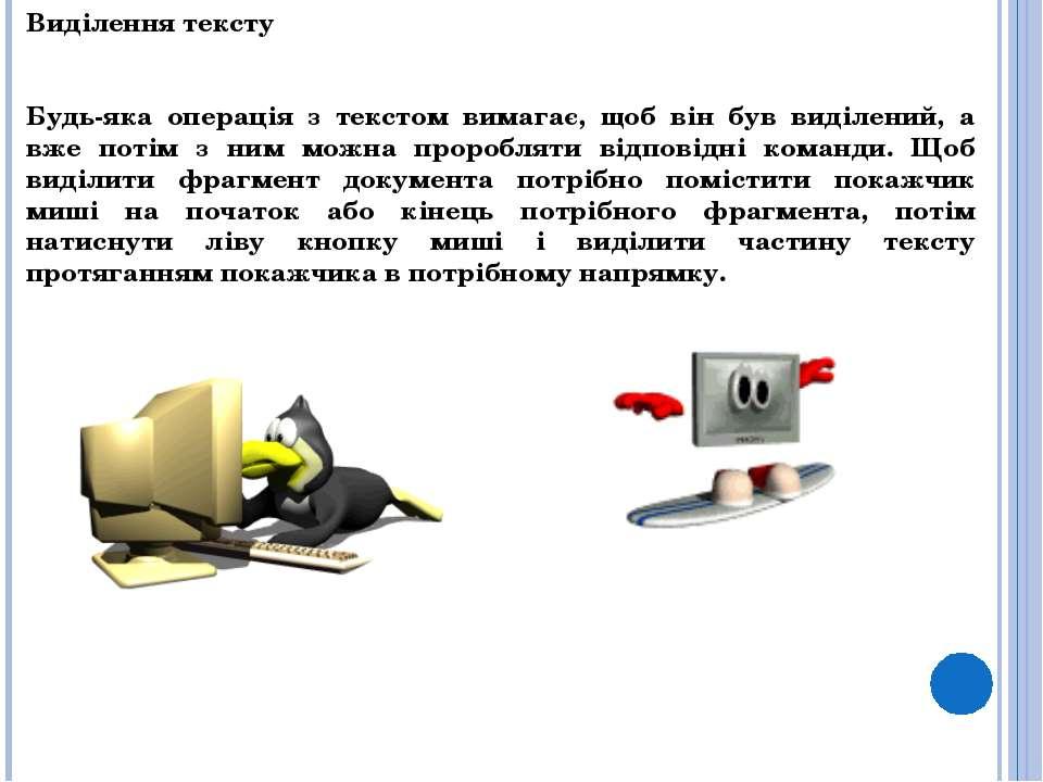 Виділення тексту Будь-яка операція з текстом вимагає, щоб він був виділений, ...