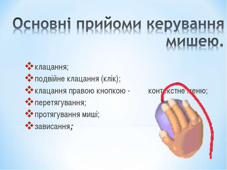 клацання; подвійне клацання (клік); клацання правою кнопкою - контекстне меню...