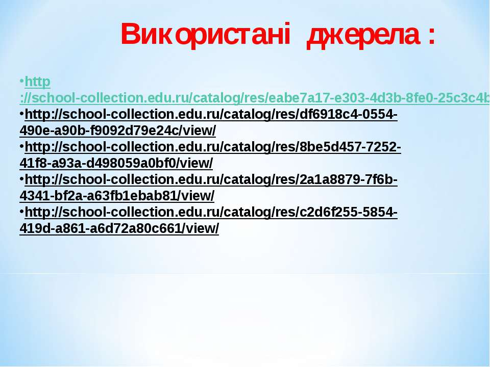 Використані джерела : http://school-collection.edu.ru/catalog/res/eabe7a17-e3...