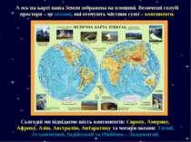 А ось на карті наша Земля зображена на площині. Величезні голубі простори – ц...