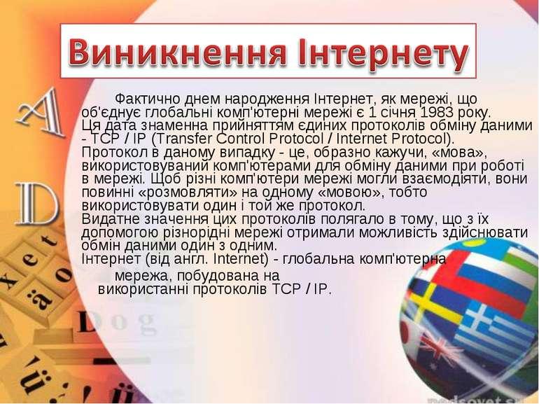 Фактично днем народження Інтернет, як мережі, що об'єднує глобальні комп'ютер...