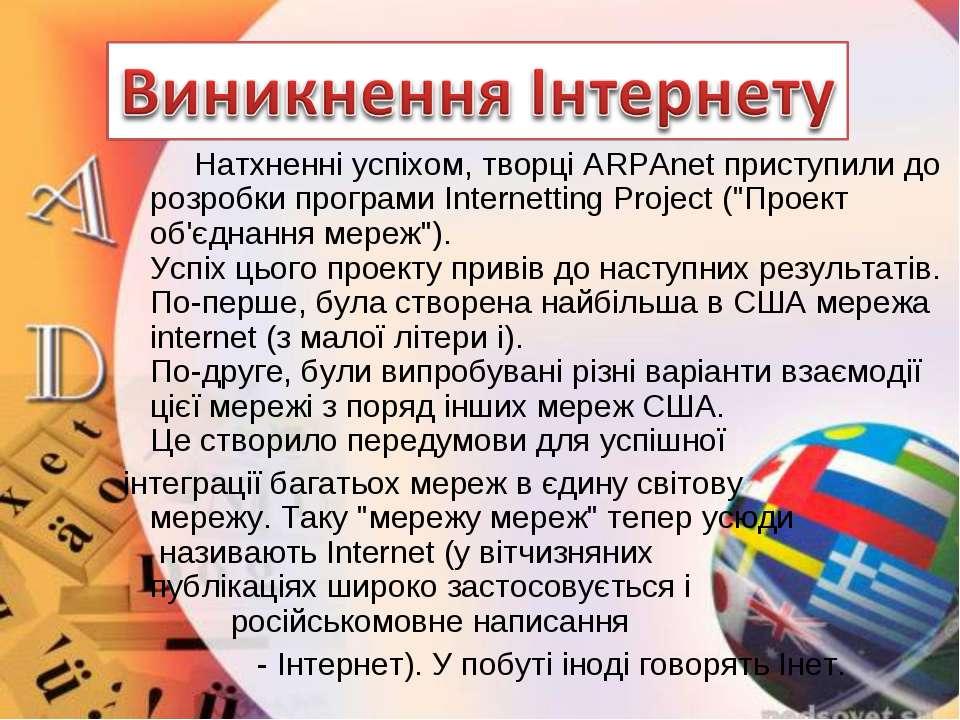 Натхненні успіхом, творці ARPAnet приступили до розробки програми Internettin...