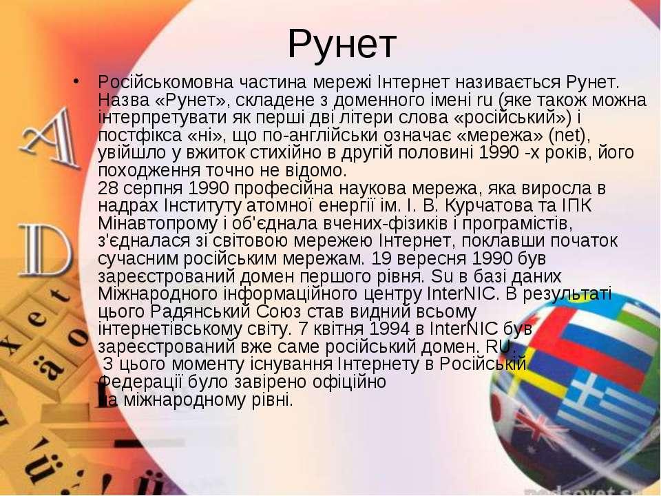 Рунет Російськомовна частина мережі Інтернет називається Рунет. Назва «Рунет»...