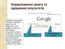 Формулювання запиту та одержання результатів Запитом в пошуковій системі є сл...