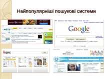 Найпопулярніші пошукові системи