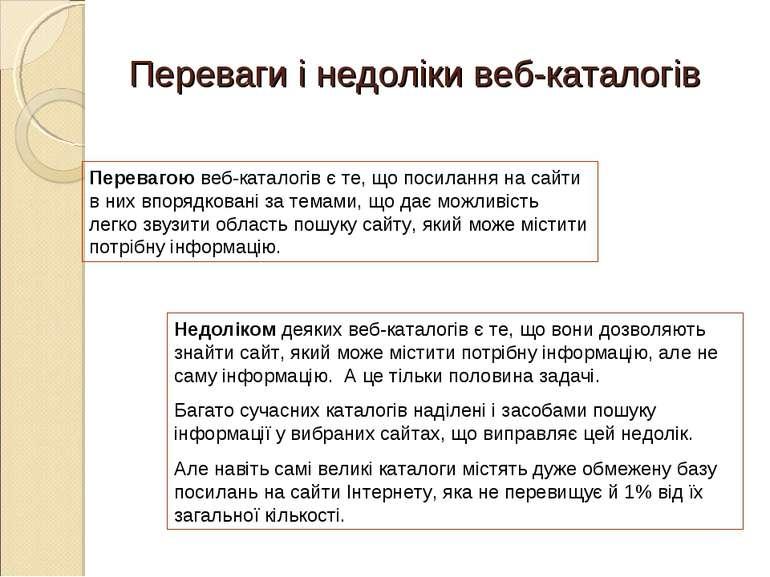 Переваги і недоліки веб-каталогів Перевагою веб-каталогів є те, що посилання ...