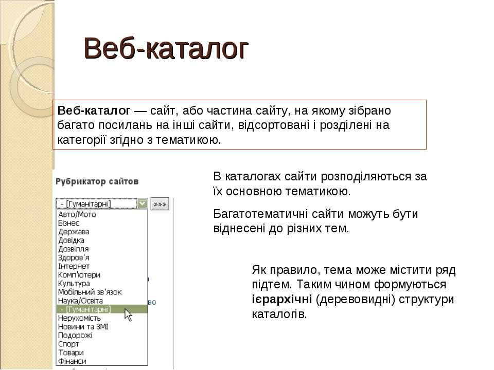 Веб-каталог Веб-каталог — сайт, або частина сайту, на якому зібрано багато по...