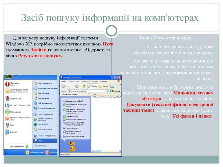 Засіб пошуку інформації на комп'ютерах Для запуску пошуку інформації системи ...