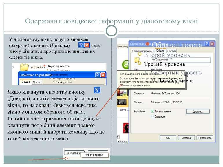 Одержання довідкової інформації у діалоговому вікні У діалоговому вікні, пору...