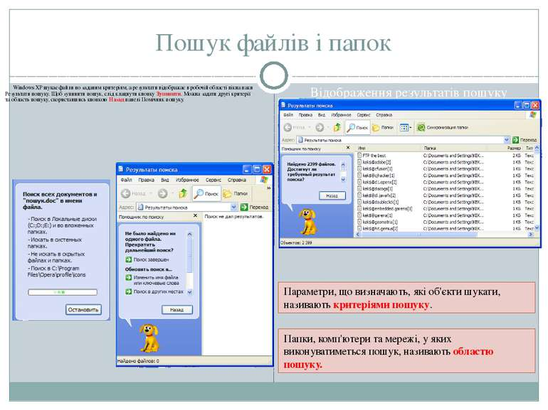 Пошук файлів і папок Windows XP шукає файли по заданим критеріям, а результат...