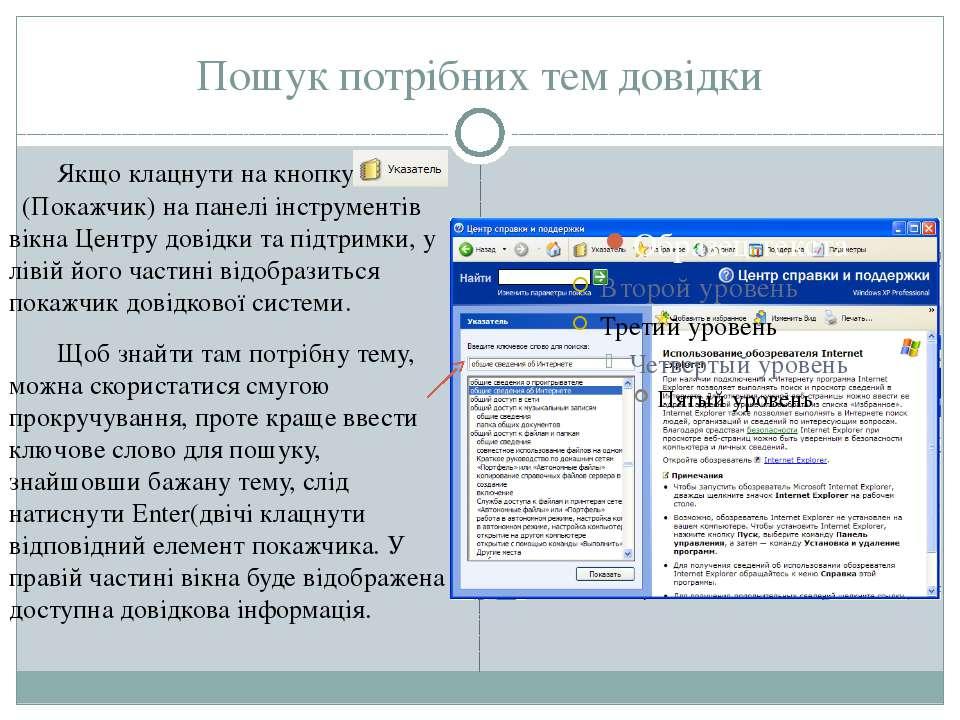 Пошук потрібних тем довідки Якщо клацнути на кнопку (Покажчик) на панелі інст...
