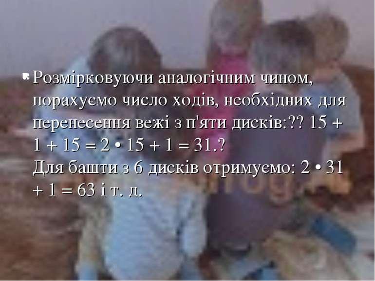 Розмірковуючи аналогічним чином, порахуємо число ходів, необхідних для перене...