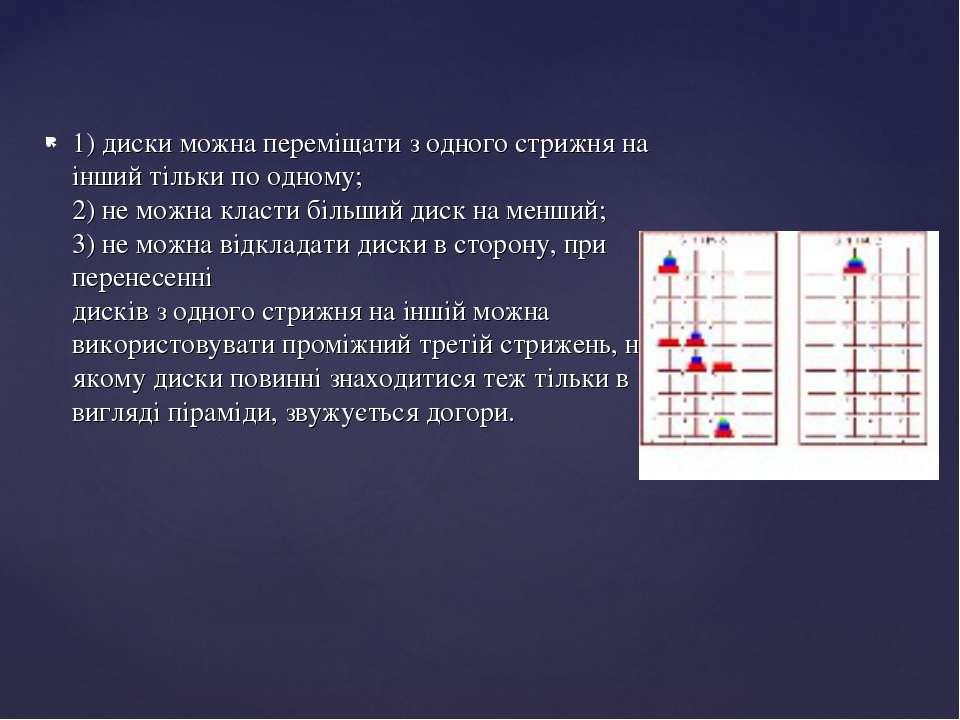 1) диски можна переміщати з одного стрижня на інший тільки по одному; 2) не м...
