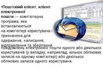 Поштовий клієнт,клієнт електронної пошти—комп'ютерна програма, яка встанов...