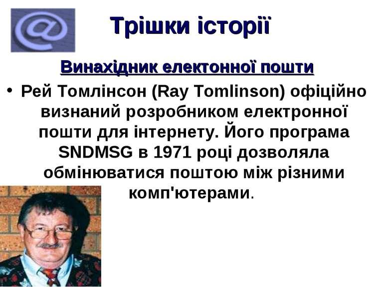 Трішки історії Винахідник електонної пошти Рей Томлінсон (Ray Tomlinson) офіц...