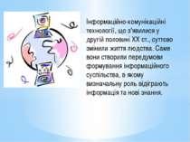 Інформаційно-комунікаційні технології, що з'явилися у другій половині XX ст.,...