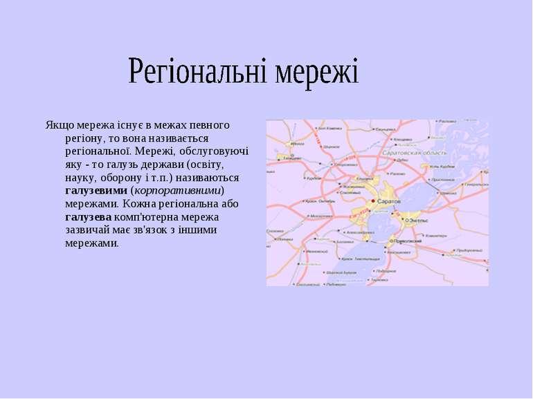 Якщо мережа існує в межах певного регіону, то вона називається регіональної. ...