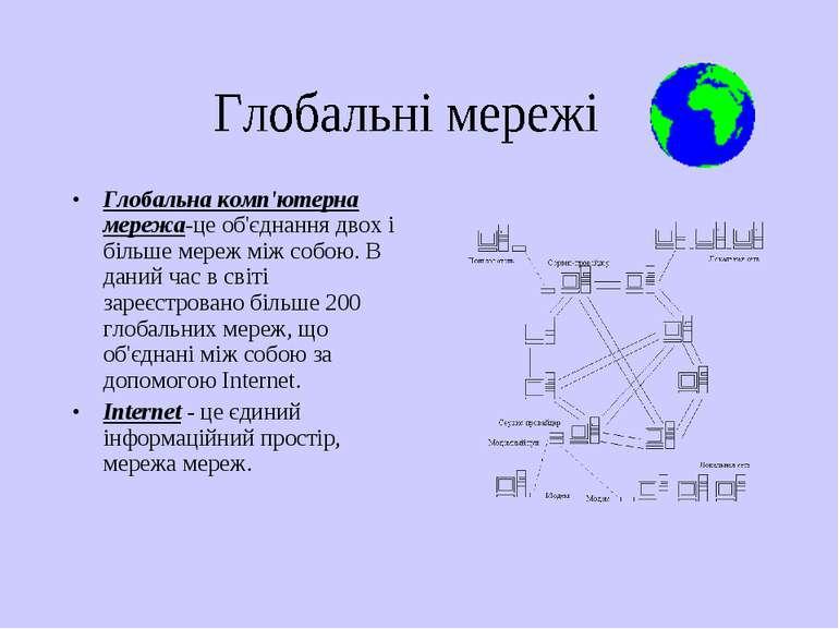 Глобальна комп'ютерна мережа-це об'єднання двох і більше мереж між собою. В д...