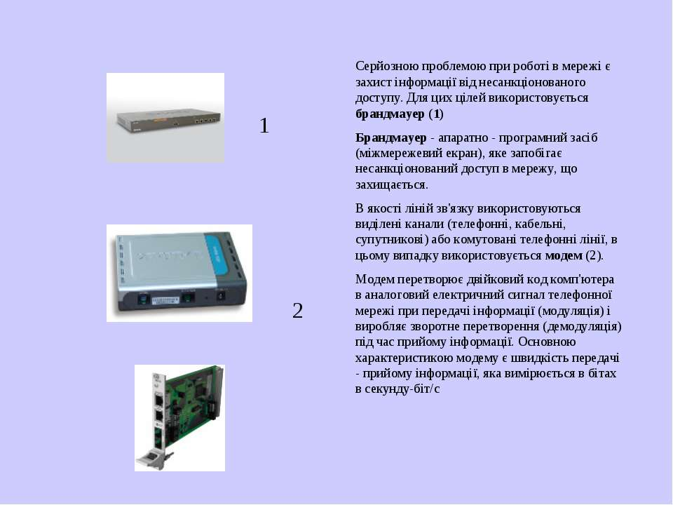 1 2 Серйозною проблемою при роботі в мережі є захист інформації від несанкціо...