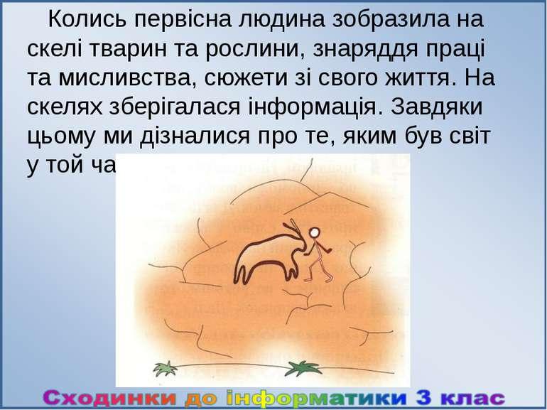 Колись первісна людина зобразила на скелі тварин та рослини, знаряддя праці т...