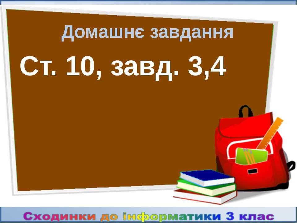 Домашнє завдання Ст. 10, завд. 3,4
