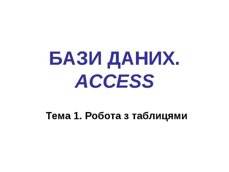 БАЗИ ДАНИХ. ACCESS Тема 1. Робота з таблицями