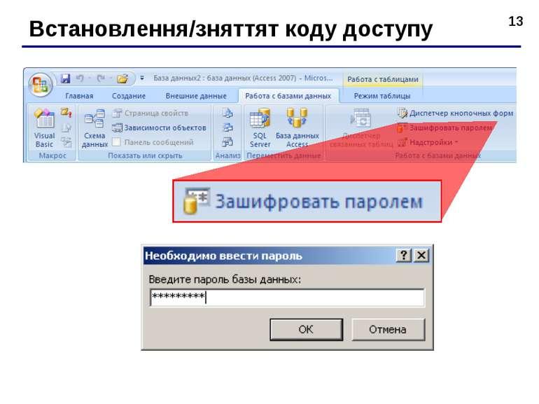 * Встановлення/зняттят коду доступу