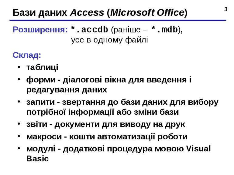 * Бази даних Access (Microsoft Office) Розширення: *.accdb (раніше – *.mdb), ...