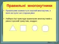 Правильні многокутники Правильним називається опуклий многокутник, в якого вс...
