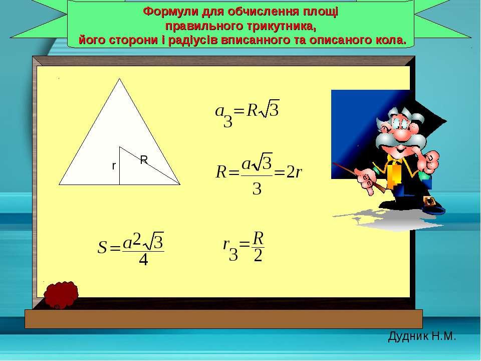 Формули для обчислення площі правильного трикутника, його сторони і радіусів ...