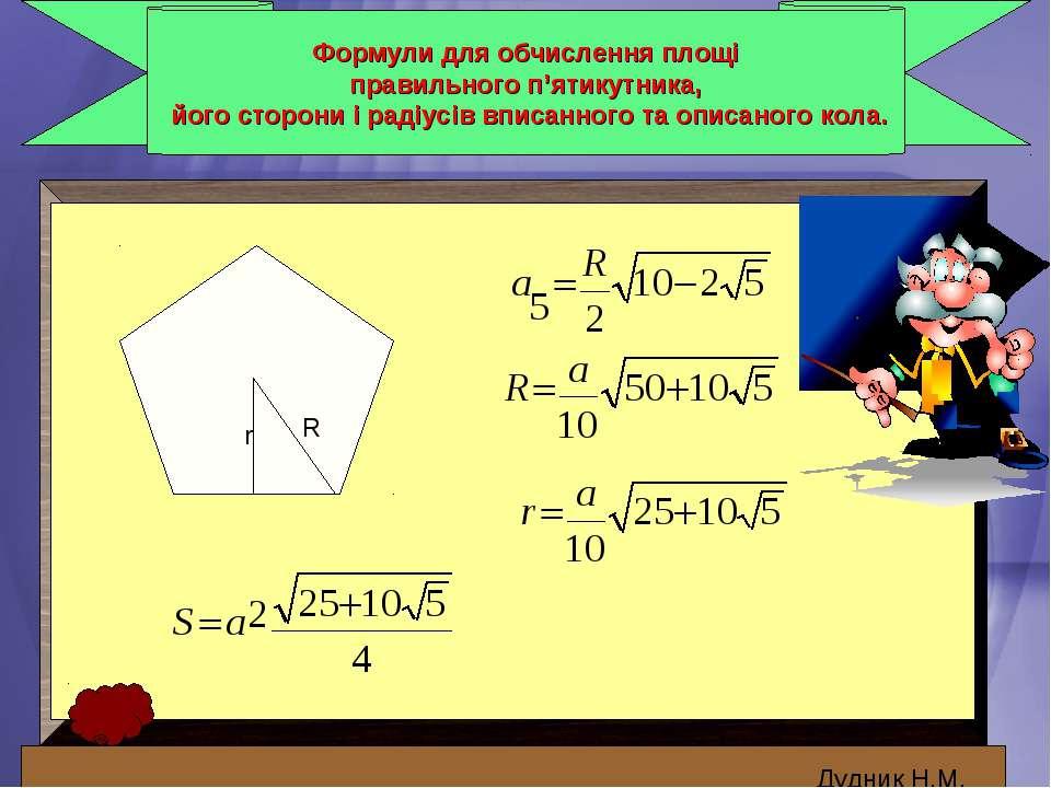 Формули для обчислення площі правильного п'ятикутника, його сторони і радіусі...