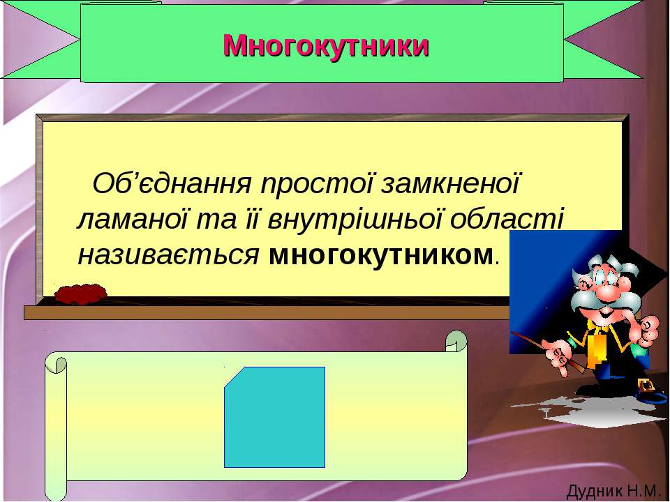 Многокутники Об'єднання простої замкненої ламаної та її внутрішньої області н...