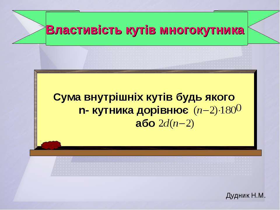 Властивість кутів многокутника Дудник Н.М.